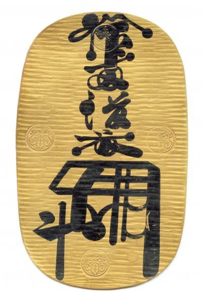 JAPON - NAKA MIKADO TENNO 114e empereur du Japon 27 juillet 1709 - 13 avril[...]